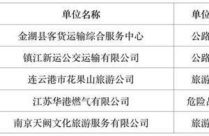 """江苏交警发布重点运输企业""""红黑榜"""",11家""""高风险""""企业被点名"""