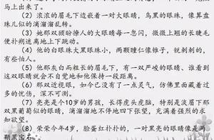 与大雨有关的句子5个词10个 描写人物外貌的好词10个好句5个(尽量多点)