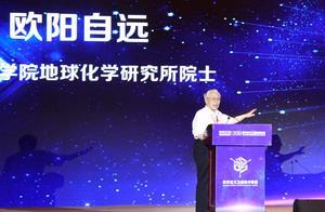 欧阳自远院士:2020年中国首探火星 目前火星车都做好了