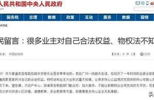 业主反映:宜昌春华星运城小区停车位物业费问题多旧物业拒绝移交