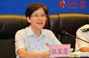 海南高院副院长张家慧被查 被举报家产超200亿