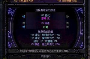 地下城与勇士:周年庆新功能,普雷武器可再升级,首饰属性可转换