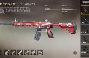 和平精英:哪把步枪单点最稳,M4垫底,最稳的它被玩家当垃圾!