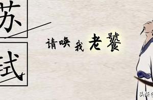 苏轼:集文豪与吃货于一身的奇男子