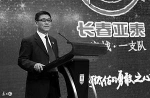 噩耗传来,长春亚泰球迷悲切祭奠俱乐部董事长刘玉明