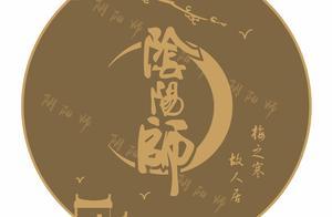 《阴阳师》落梅成诗,杯酒与你——时光里的阴阳寮