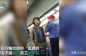 """""""监督员""""被曝曾穿同一上衣大闹地铁公交 国航回应:是值得同情的病人"""