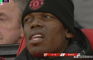 博格巴咬牙切齿惹众怒!球迷怒喷:输球高兴坏了,赢球笑不出来