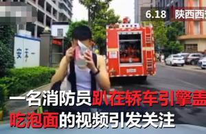 消防车坐不下,消防员趴引擎盖吃泡面,吃完用衣服擦,怕弄脏