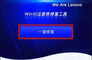 win10注册表怎么修复