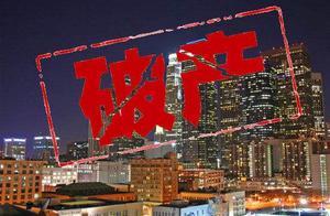又一家中国500强企业宣布破产!究竟是怎么回事呢?