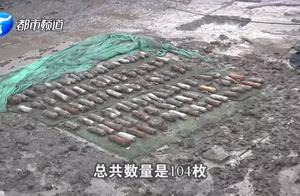 信阳一小学内挖出104颗炮弹,疑似侵华日军遗留!警方紧急销毁