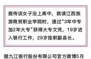 江西女生29岁当行长并挂职副县长 九江银行:已成立调查组