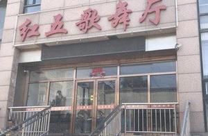 女孩被殴事发地附近歌舞厅突然停业 大连警方回应