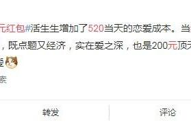 微信支持发520元红包,你支持吗?这249句情话送给你!
