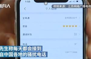 手机靓号成电视剧中反派大佬使用 用户遭高频电话骚扰 苦不堪言