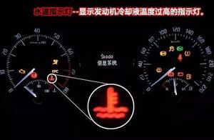当您车子的仪表盘上这些故障灯点亮了,您就要靠边停车了!