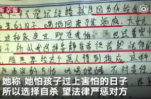 厦门一女子自杀留遗书控诉遭家暴 女儿:她为保护孩子忍气吞声