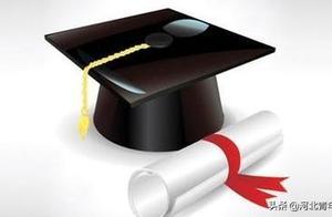 河北撤销16个学位授权点,增列14个学位授权点,共涉及9所高校