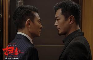 《扫毒2》双雄对峙剧照海报双发 刘德华古天乐天地对决气场全开