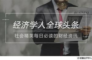 经济学人全球头条:首个熊猫国际形象,全新量子物态,福布斯体坛富豪榜