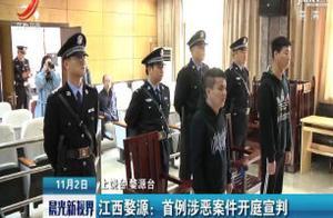 江西婺源:首例涉恶案件开庭宣判