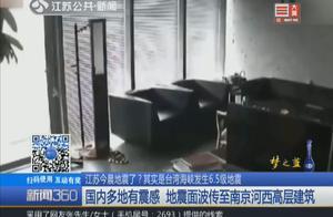 江苏地震了?是台湾海峡发生6.5级地震,国内多地有震撼