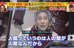 日本69岁啃老族,将父母的遗产啃成一吨垃圾 自己快活不下去了