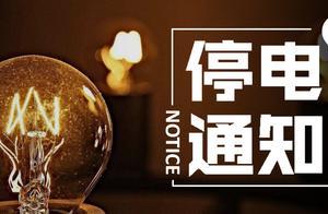 石林彝族自治县7月17日局地停电信息