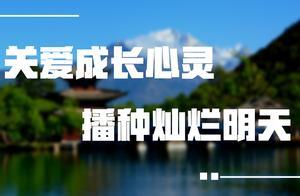 这封来自江苏的点赞信蕴含着丽江市旅游环境整治工作中凝结的不懈努力