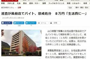 日本女警风俗店打工露馅被罚,网友想的却是另一个问题……