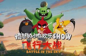 《愤怒的小鸟》正版舞台剧本周末在深上演,还原电影角色形象