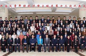 关于共青团杭州市第十七次代表大会精神传达提纲的心得