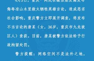 九龙坡一女子朋友圈发布侮辱凉山救火牺牲英雄言论,被刑拘