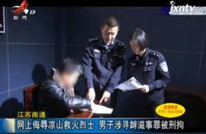 江苏南通:网上侮辱凉山救火烈士 男子涉寻衅滋事罪被刑拘