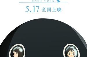日本奇幻动画《企鹅公路》定档5.17