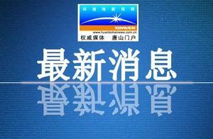唐山一地启动棚户区征收搬迁,涉及4个城中村