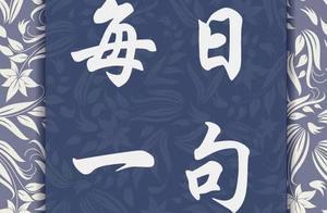 「每日一句」880 新中国来之不易,我们应倍加珍惜