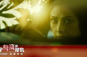 为女性发声《一个母亲的复仇》5月10日全国上映