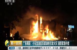 加油站燃起4米高熊熊大火险爆炸 竟是小车加完油忘拔加油枪