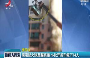 辽宁:商家起火殃及整栋楼 小伙开吊车救下14人