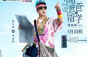 孙红雷成陪读爸爸 浙江卫视《带着爸爸去留学》预定新爆款