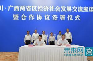 西南交通大学与广西壮族自治区政府签署战略合作框架协议