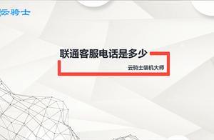 北京联通客服号码是多少