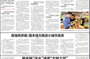 """浙江日报丨东阳农商银行:打出服务""""组合拳"""" 实现高效率金融服务"""