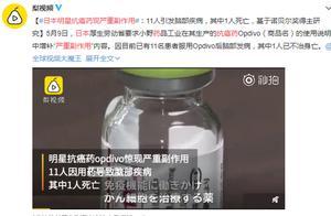 日本明星抗癌药被爆重大副作用详细新闻介绍