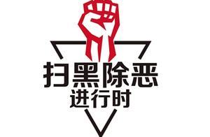 河南警方严惩5个开设赌场 暴力讨债黑恶势力犯罪团伙