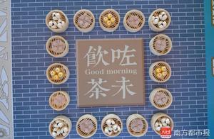 广府文化商业落地,广州餐饮老字号尝试金融跨界