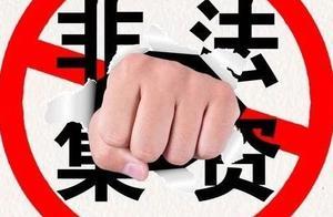 """【严打非法集资】""""百万扶贫""""微信群主非法集资,诈骗646万终获刑!"""