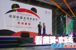 """熊猫亚洲美食节""""天府家宴""""在蓉举行 哪16道菜最能代表成都美食?"""
